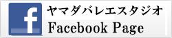 ヤマダバレエスタジオ Facebook Page